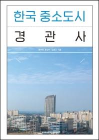 한국 중소도시 경관사