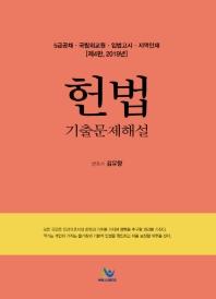 헌법 기출문제해설(2019)(4판)