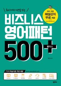 비즈니스 영어패턴 500 플러스(회사에서 맨날 쓰는)