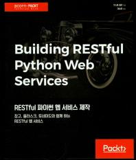 RESTful 파이썬 웹 서비스 제작