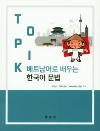TOPIK 한국어 문법(베트남어로 배우는)