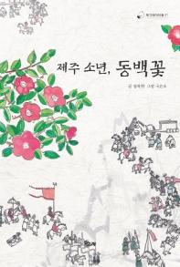 제주 소년  동백꽃