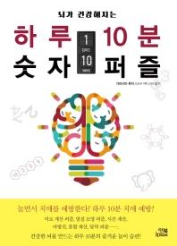 하루 10분 숫자 퍼즐(뇌가 건강해지는)