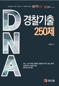 DNA 경찰기출 250제