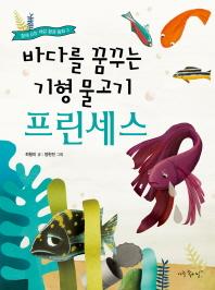 바다를 꿈꾸는 기형 물고기 프린세스 //4516