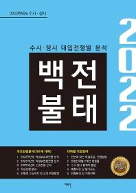 수시 정시 백전불태(2022)