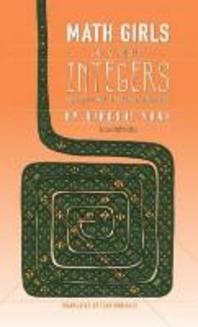 [해외]Math Girls Talk about Integers (Hardcover)