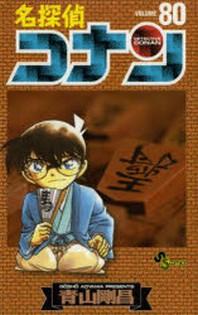 [보유]名探偵コナン 80*
