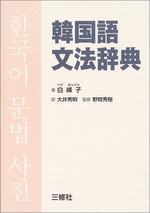 韓國語文法辭典 /T9_04(서고)