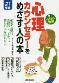心理カウンセラ-をめざす人の本 '21年版