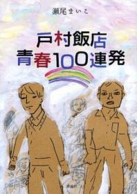 [해외]戶村飯店靑春100連發