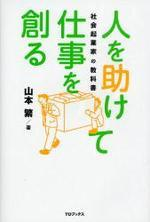 [해외]人を助けて仕事を創る 社會起業家の敎科書