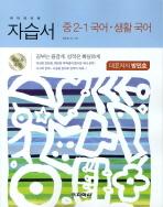 국어 생활국어 중2-1자습서(방민호,2012)