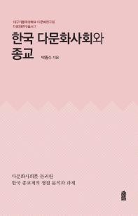 한국 다문화사회와 종교(다문화연구총서 7)