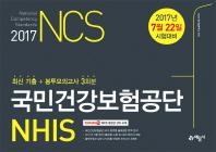 NCS 국민건강보험공단(NHIS) 최신 기출 + 봉투모의고사(3회분)(2017)