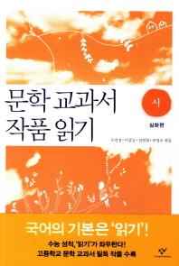 문학교과서 작품 읽기 시: 심화편