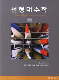선형대수학(4판)