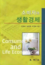소비자와 생활경제