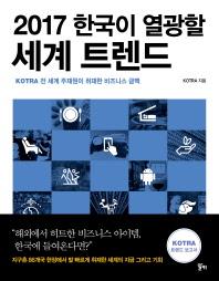 2017 한국이 열광할 세계 트렌드 /새책수준    ☞ 서고위치:KO 3