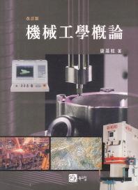 기계공학개론(개정판)