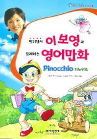 이보영과 함께하는 영어만화 Pinochio(피노키오)(CD2장포함)(kelly's english comics 01)