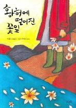 황허에 떨어진 꽃잎(VIVAVIVO(비바비보) 03)