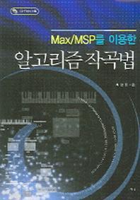 알고리즘 작곡법(MAX MSP를 이용한)(CD1장포함)