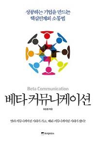 베타 커뮤니케이션