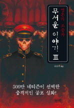 무서운 이야기. 3: 영혼의 조종자 /새책수준  ☞ 서고위치:OC 1