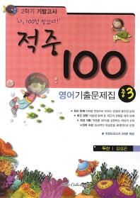 영어 중3-2 기말고사 기출문제집(두산 김성곤)(2013)