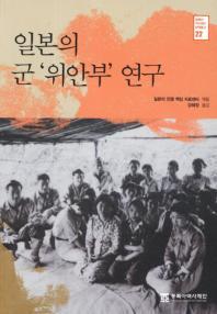 일본의 군 위안부 연구(동북아역사재단 번역총서 22)