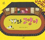 개와 고양이(방방곡곡 구석구석 옛이야기 3)(양장본 HardCover)