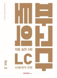 �İ�� ������ ���� ���� 5ȸ LC Vol. 2