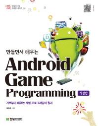 안드로이드 게임 프로그래밍(만들면서 배우는)(개정판)(한빛미디어 모바일 시리즈 10)