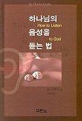 하나님의 음성을 듣는법(찰스스탠리시리즈 1)