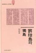 울릉도와 독도(동양학연구소 연구총서 3)