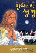 만화로 보는 성경