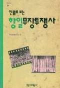 인물로보는 항일무장투쟁사 (역비의책21)[초판]