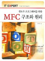 MFC 구조와 원리(윈도우 프로그래머를 위한)