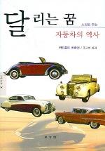 달리는 꿈(자동차의 역사)