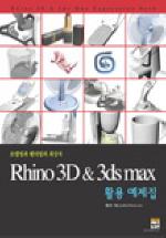 RHINO 3D & 3DS MAX 활용 예제집(CD-ROM 2장 포함)