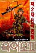 제2차 한국전쟁(육이오)