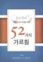 52가지 가르침(G12 리더 모임을 위한)