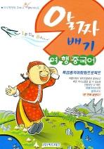 알짜배기 여행중국어