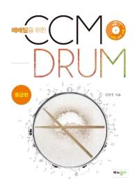 예배팀을 위한 CCM Drum(씨씨엠 드럼): 중급편(CD1장포함)(스프링)