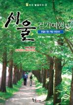 서울 걷기여행(길따라 발길따라 1)