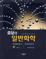 일반화학(8TH EDITION)(줌달의)(8판)