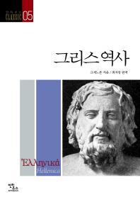 그리스 역사(안티쿠스 Classic 5)(반양장)