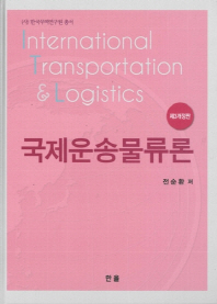 국제운송물류론