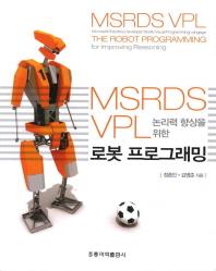 MSRDS VPL 로봇 프로그래밍(논리력 향상을 위한)